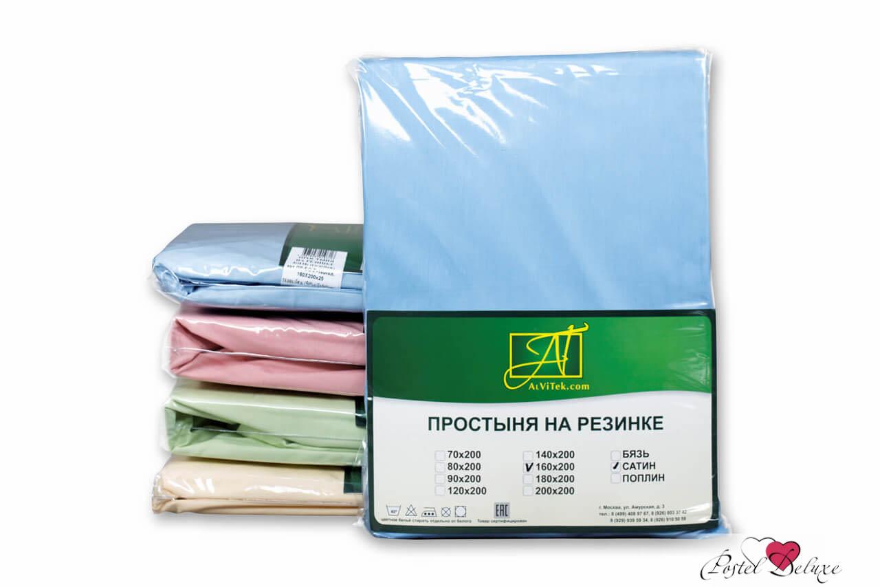 Простыни на резинке AlViTekПростыни на резинке<br>Производитель: AlViTek<br>Страна производства: Россия<br>Материал: Хлопковый сатин<br>Состав: 100% хлопок<br>Размер простыни: 140х200<br>Высота бортика: 25 см<br>Упаковка: Прямоугольная ПВХ<br><br>Цвет чехла может отличаться от представленного на фотографии.<br><br>Тип: простыня<br>Размерность комплекта: None<br>Материал: Хлопковый сатин<br>Размер наволочки: None<br>Подарочная упаковка: None<br>Для детей: нет<br>Ткань: Хлопковый сатин<br>Цвет: Голубой
