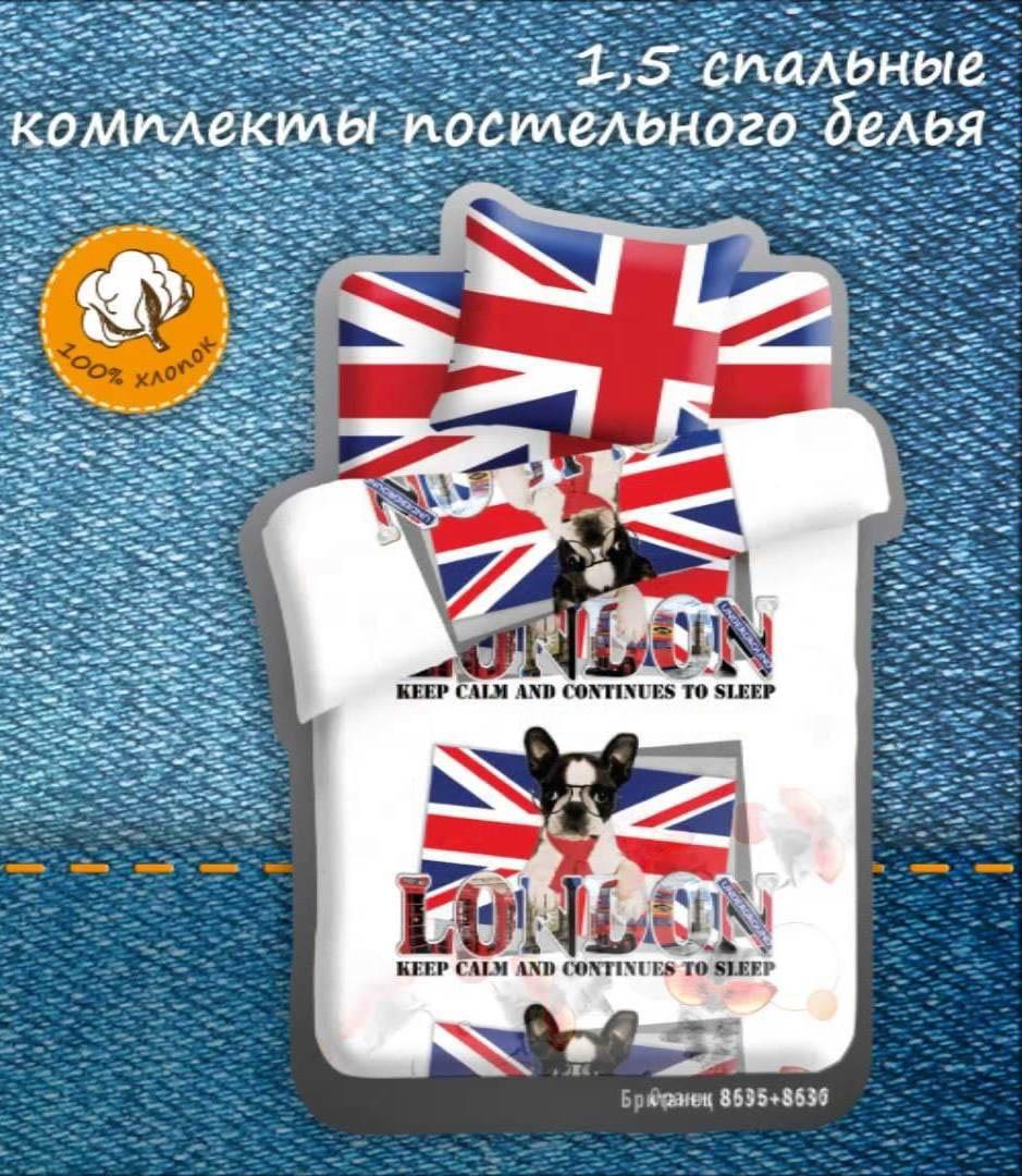 Детское Постельное белье 4YOU Постельное белье Британец (143х215 см)