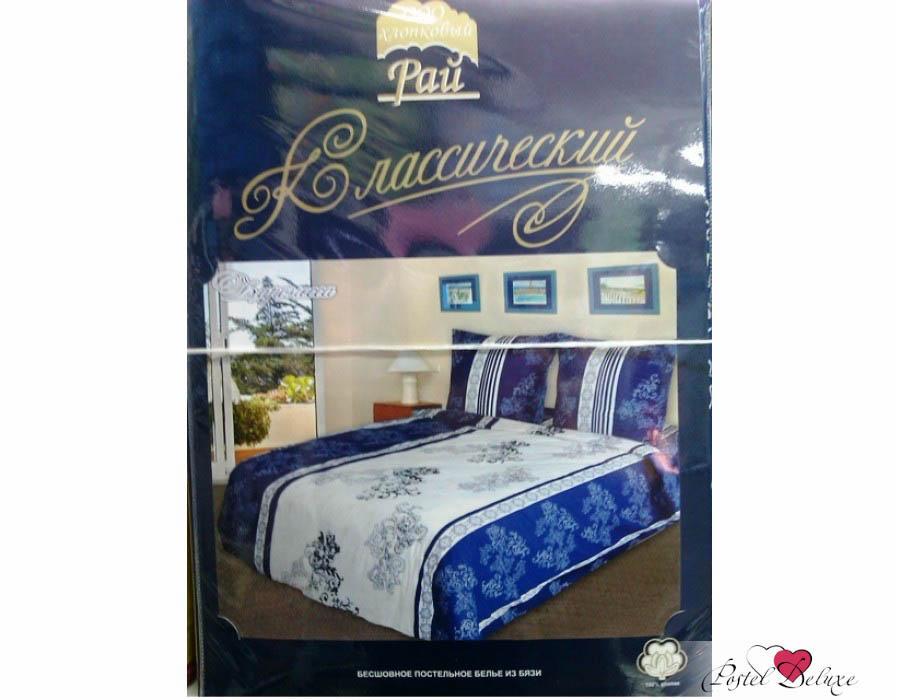 Постельное белье ТК Хлопковый Рай Постельное белье Версаль Цвет: Голубой (1,5 спал.)